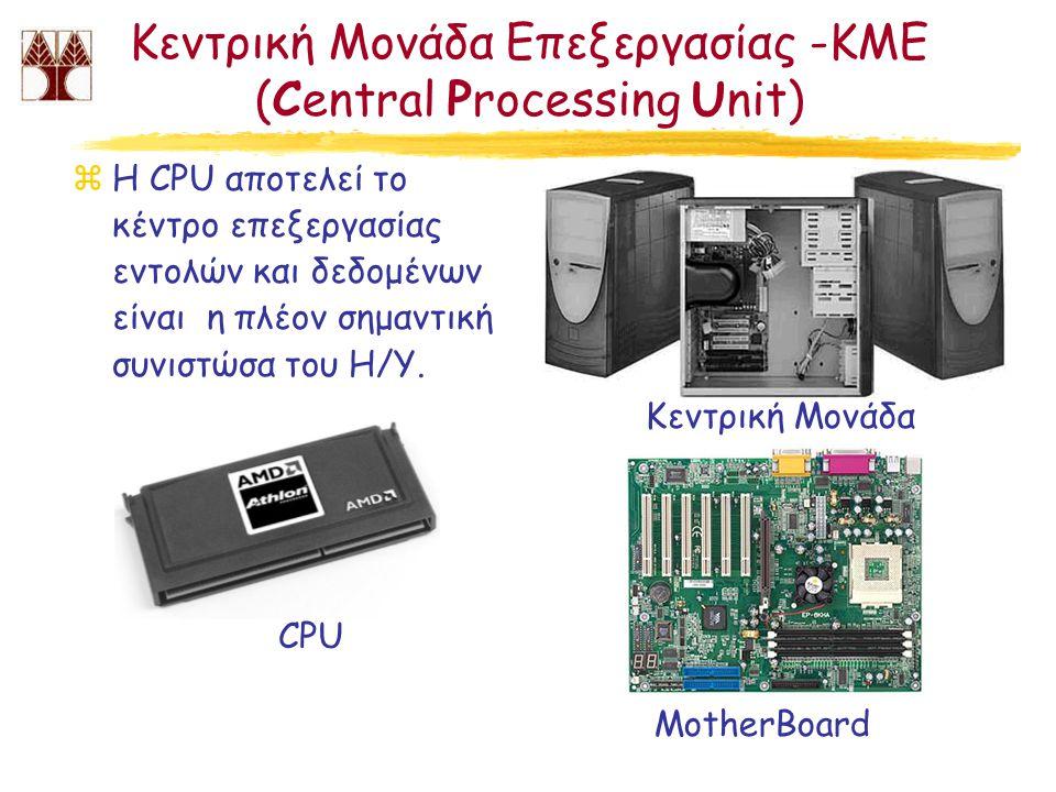 Κεντρική Μονάδα Επεξεργασίας -KME (Central Processing Unit) zΗ CPU αποτελεί το κέντρο επεξεργασίας εντολών και δεδομένων είναι η πλέον σημαντική συνιστώσα του Η/Υ.