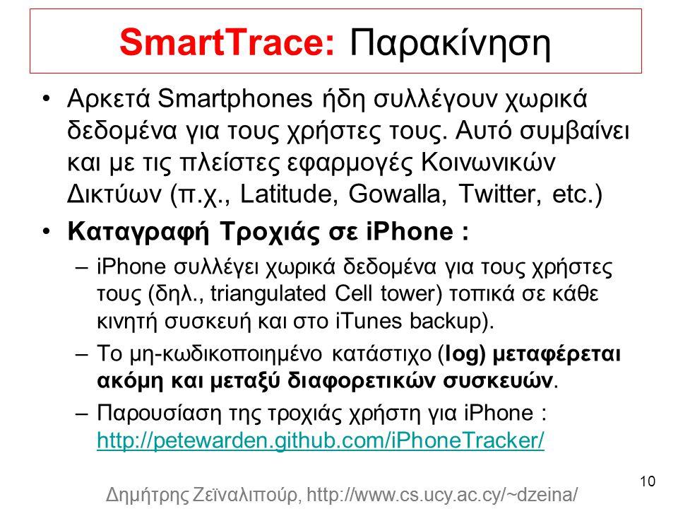 Dagstuhl Seminar 10042, Demetris Zeinalipour, University of Cyprus, 26/1/2010 Δημήτρης Ζεϊναλιπούρ, http://www.cs.ucy.ac.cy/~dzeina/ SmartTrace: Παρακίνηση Αρκετά Smartphones ήδη συλλέγουν χωρικά δεδομένα για τους χρήστες τους.