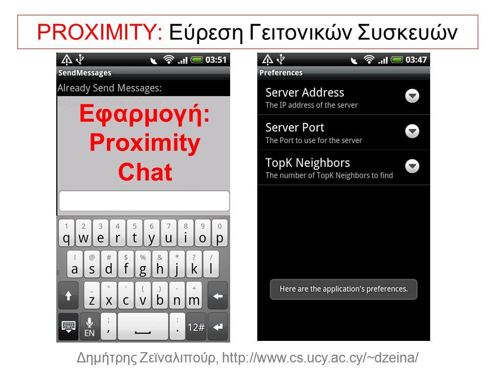 Dagstuhl Seminar 10042, Demetris Zeinalipour, University of Cyprus, 26/1/2010 Δημήτρης Ζεϊναλιπούρ, http://www.cs.ucy.ac.cy/~dzeina/ PROXIMITY: Εύρεση Γειτονικών Συσκευών Εφαρμογή: Proximity Chat