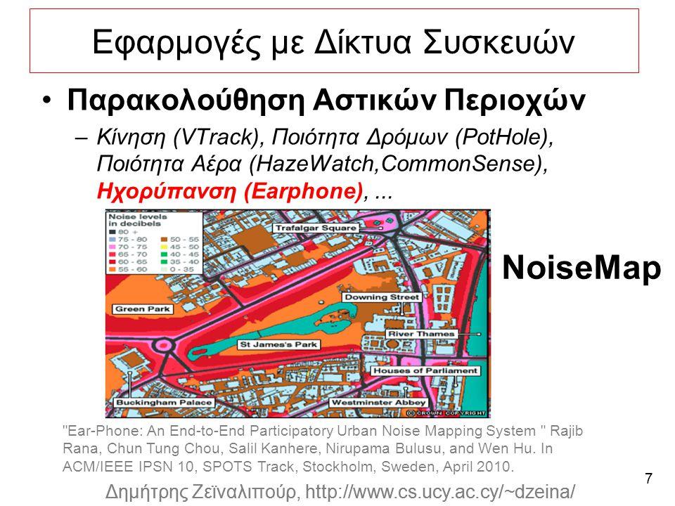 Dagstuhl Seminar 10042, Demetris Zeinalipour, University of Cyprus, 26/1/2010 Δημήτρης Ζεϊναλιπούρ, http://www.cs.ucy.ac.cy/~dzeina/ Εφαρμογές με Δίκτυα Συσκευών Παρακολούθηση Αστικών Περιοχών –Κίνηση (VTrack), Ποιότητα Δρόμων (PotHole), Ποιότητα Αέρα (HazeWatch,CommonSense), Ηχορύπανση (Earphone),...