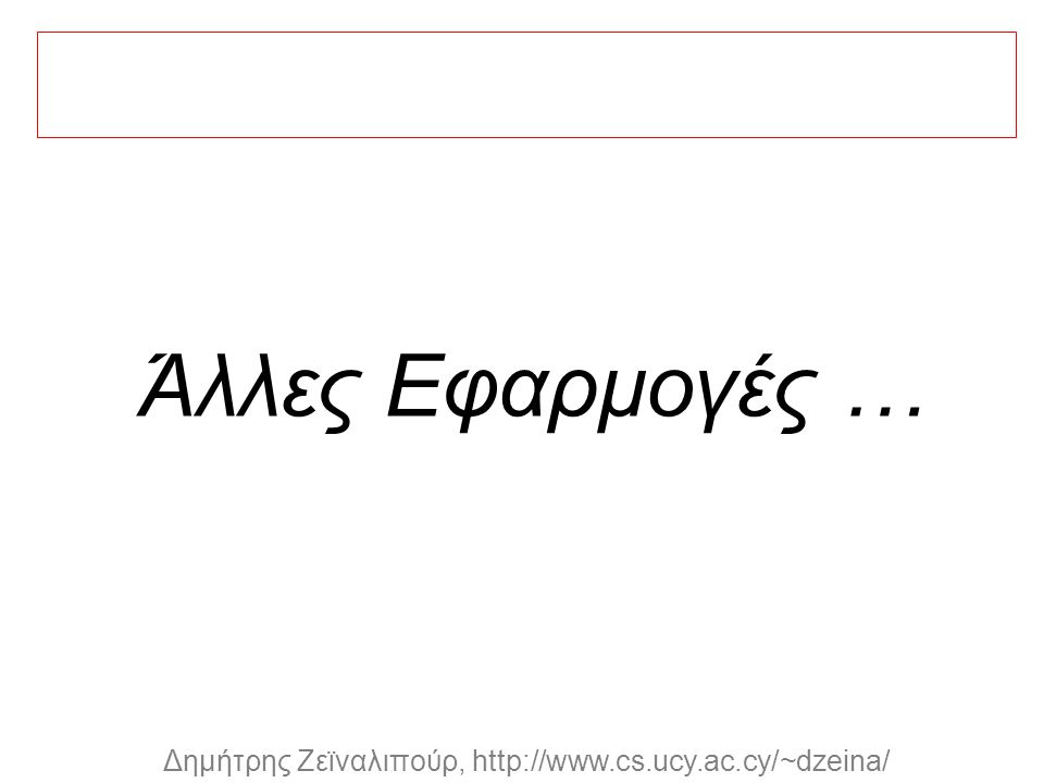 Dagstuhl Seminar 10042, Demetris Zeinalipour, University of Cyprus, 26/1/2010 Δημήτρης Ζεϊναλιπούρ, http://www.cs.ucy.ac.cy/~dzeina/ Άλλες Εφαρμογές …