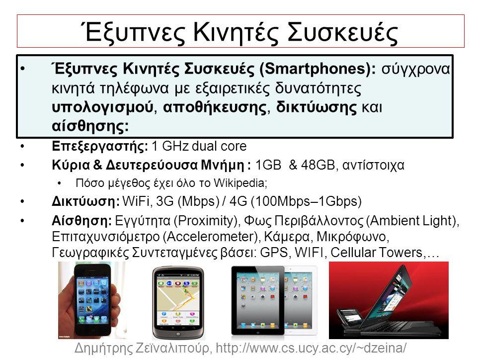 Dagstuhl Seminar 10042, Demetris Zeinalipour, University of Cyprus, 26/1/2010 Δημήτρης Ζεϊναλιπούρ, http://www.cs.ucy.ac.cy/~dzeina/ PROXIMITY: Εύρεση Γειτονικών Συσκευών abc d e f g Γειτονικές Επιλογές a : b (5 κελιά) b : a   c (5 κελιά) c : b   d (5 κελιά) d : c (8 κελιά) Απομακρυσμένες Επιλογές e : g (19 κελιά) f : e   d (24 κελιά) g : e (8 κελιά) Παράδειγμα Επιλογής Κοντινότερου Γείτονα (με οριζόντιες, κάθετες και διαγώνιες κινήσεις)