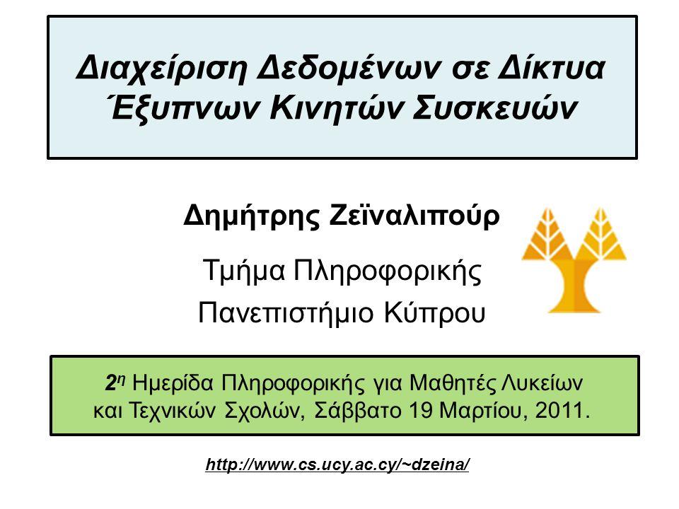 Dagstuhl Seminar 10042, Demetris Zeinalipour, University of Cyprus, 26/1/2010 2 η Ημερίδα Πληροφορικής για Μαθητές Λυκείων και Τεχνικών Σχολών, Σάββατο 19 Μαρτίου, 2011.