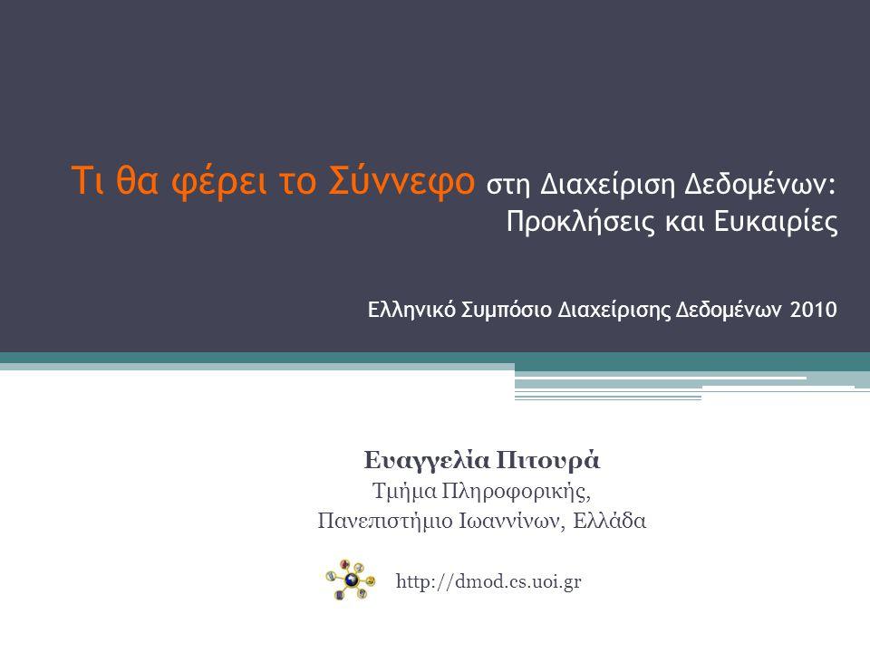Τι θα φέρει το Σύννεφο στη Διαχείριση Δεδομένων: Προκλήσεις και Ευκαιρίες Ελληνικό Συμπόσιο Διαχείρισης Δεδομένων 2010 Ευαγγελία Πιτουρά Τμήμα Πληροφορικής, Πανεπιστήμιο Ιωαννίνων, Ελλάδα http://dmod.cs.uoi.gr
