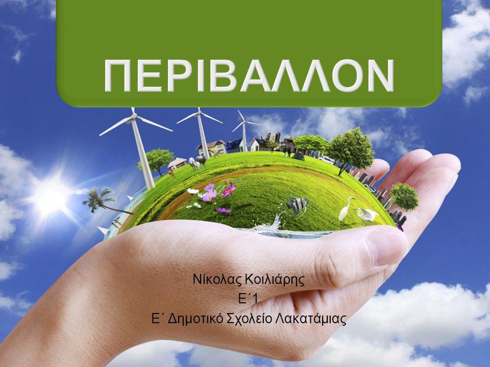 Περιβάλλον Το φυσικό περιβάλλον περιλαμβάνει όλους τους ζωντανούς οργανισμούς και την άβια ύλη που βρίσκονται με φυσικό τρόπο στη Γη.