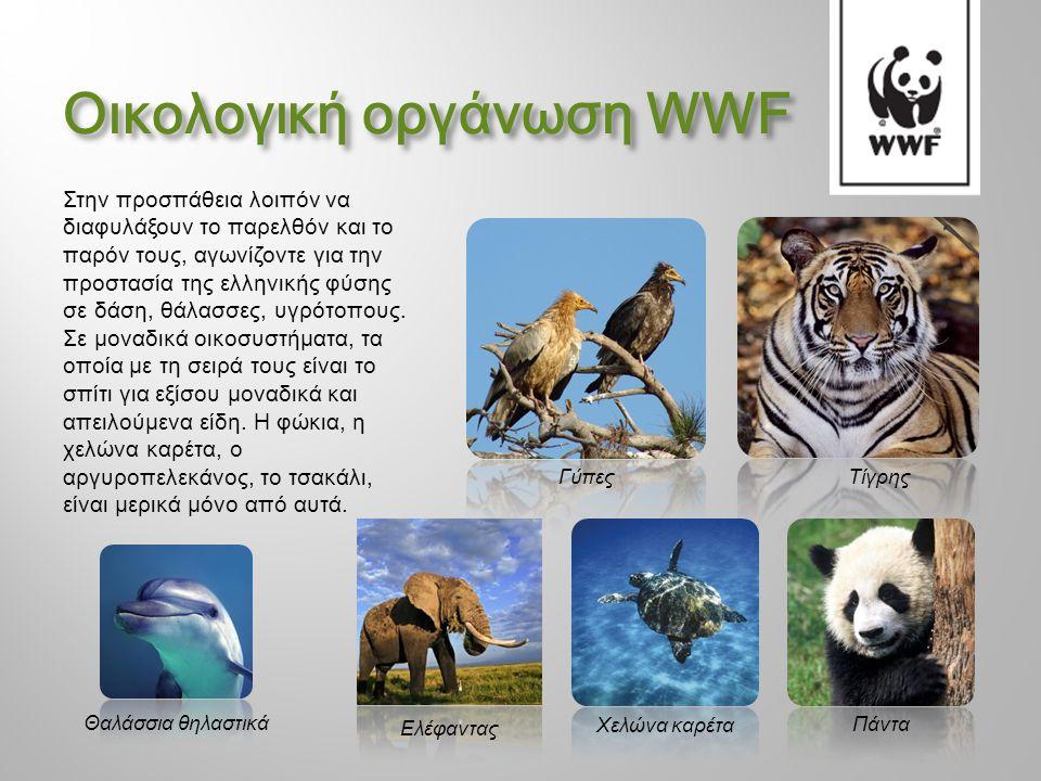 Οικολογική οργάνωση WWF Στην προσπάθεια λοιπόν να διαφυλάξουν το παρελθόν και το παρόν τους, αγωνίζοντε για την προστασία της ελληνικής φύσης σε δάση,
