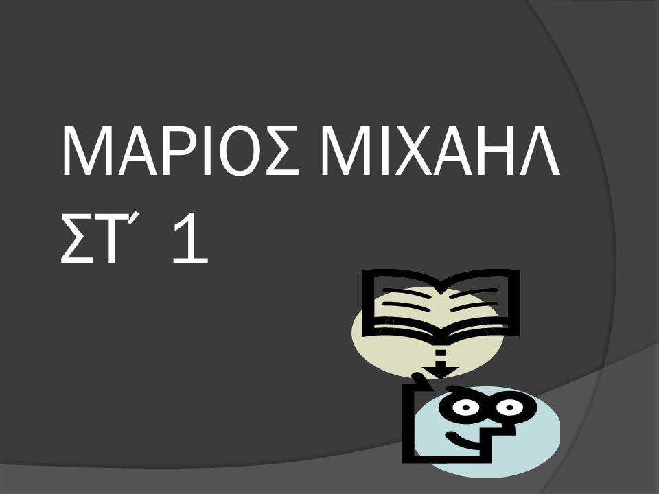ΜΑΡΙΟΣ ΜΙΧΑΗΛ ΣΤ΄1