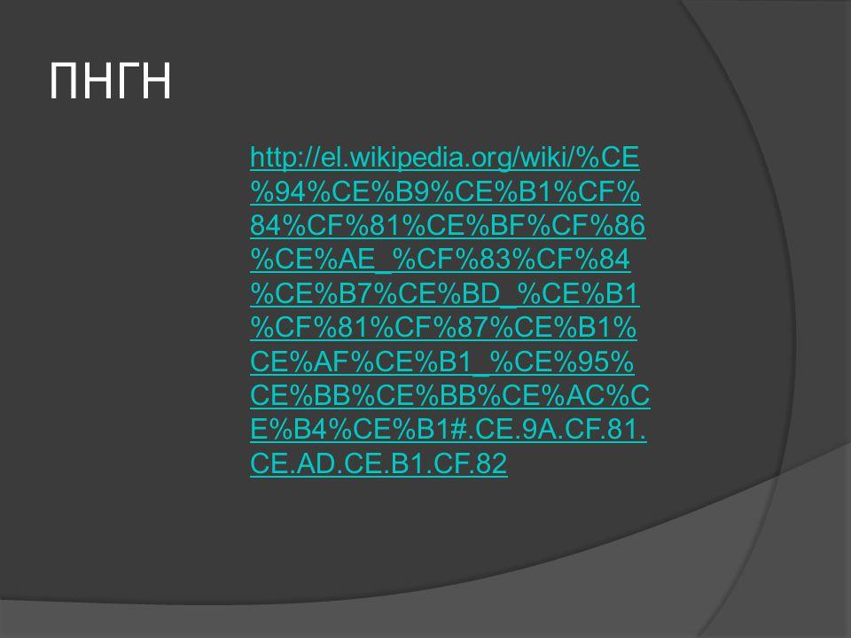 ΠΗΓΗ http://el.wikipedia.org/wiki/%CE %94%CE%B9%CE%B1%CF% 84%CF%81%CE%BF%CF%86 %CE%AE_%CF%83%CF%84 %CE%B7%CE%BD_%CE%B1 %CF%81%CF%87%CE%B1% CE%AF%CE%B1