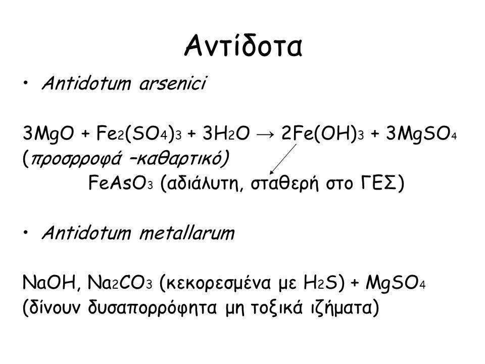 Αντίδοτα Antidotum arsenici 3MgO + Fe 2 (SO 4 ) 3 + 3H 2 O → 2Fe(OH) 3 + 3MgSO 4 (προσρροφά –καθαρτικό) FeAsO 3 (αδιάλυτη, σταθερή στο ΓΕΣ) Antidotum