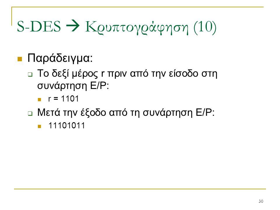 30 Παράδειγμα:  Το δεξί μέρος r πριν από την είσοδο στη συνάρτηση E/P: r = 1101  Μετά την έξοδο από τη συνάρτηση E/P: 11101011 S-DES  Κρυπτογράφηση