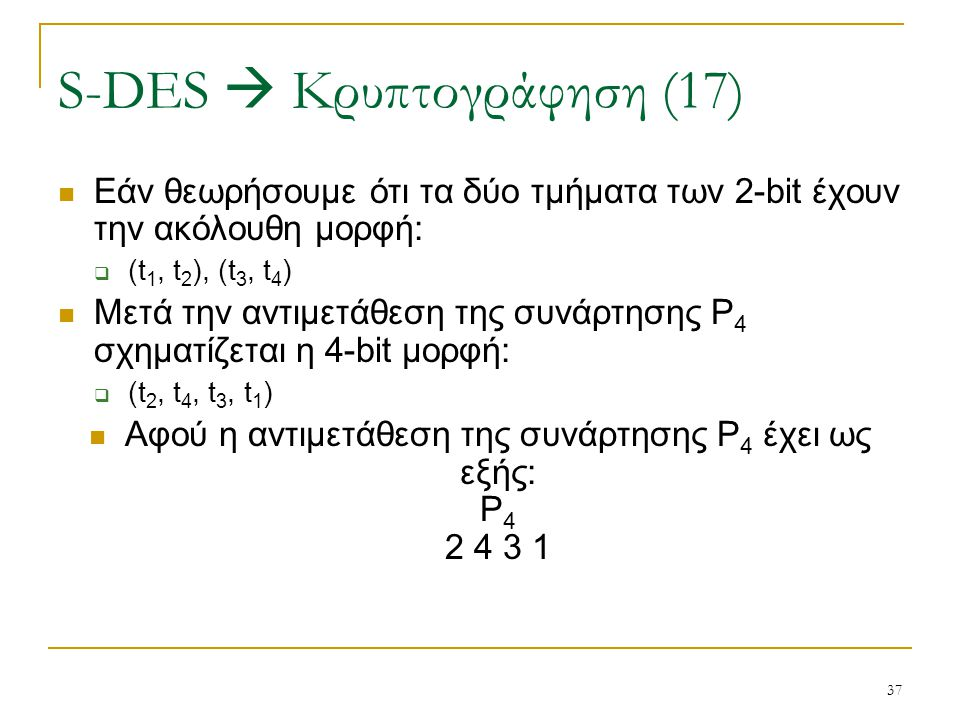 37 Εάν θεωρήσουμε ότι τα δύο τμήματα των 2-bit έχουν την ακόλουθη μορφή:  (t 1, t 2 ), (t 3, t 4 ) Μετά την αντιμετάθεση της συνάρτησης P 4 σχηματίζε