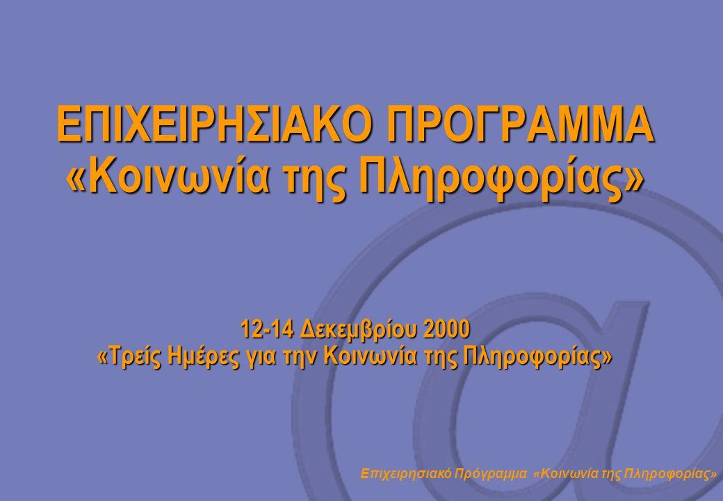 Επιχειρησιακό Πρόγραμμα «Κοινωνία της Πληροφορίας» ΕΠΙΧΕΙΡΗΣΙΑΚΟ ΠΡΟΓΡΑΜΜΑ «Κοινωνία της Πληροφορίας» 12-14 Δεκεμβρίου 2000 «Τρείς Ημέρες για την Κοιν