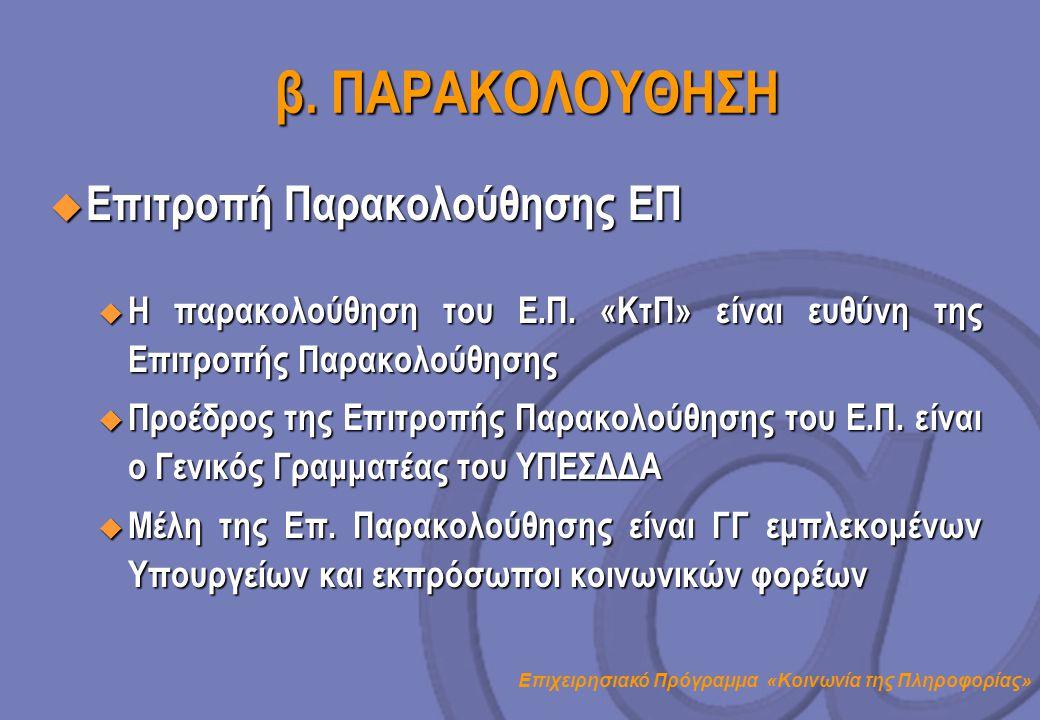 Επιχειρησιακό Πρόγραμμα «Κοινωνία της Πληροφορίας» β. ΠΑΡΑΚΟΛΟΥΘΗΣΗ  Επιτροπή Παρακολούθησης ΕΠ u Η παρακολούθηση του Ε.Π. «ΚτΠ» είναι ευθύνη της Επι