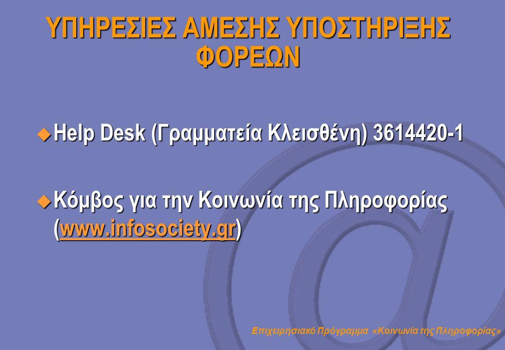 Επιχειρησιακό Πρόγραμμα «Κοινωνία της Πληροφορίας» ΥΠΗΡΕΣΙΕΣ ΑΜΕΣΗΣ ΥΠΟΣΤΗΡΙΞΗΣ ΦΟΡΕΩΝ  Help Desk (Γραμματεία Κλεισθένη) 3614420-1  Κόμβος για την Κ