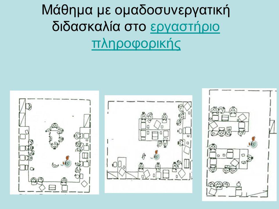 Μάθημα με ομαδοσυνεργατική διδασκαλία στο εργαστήριο πληροφορικήςεργαστήριο πληροφορικής