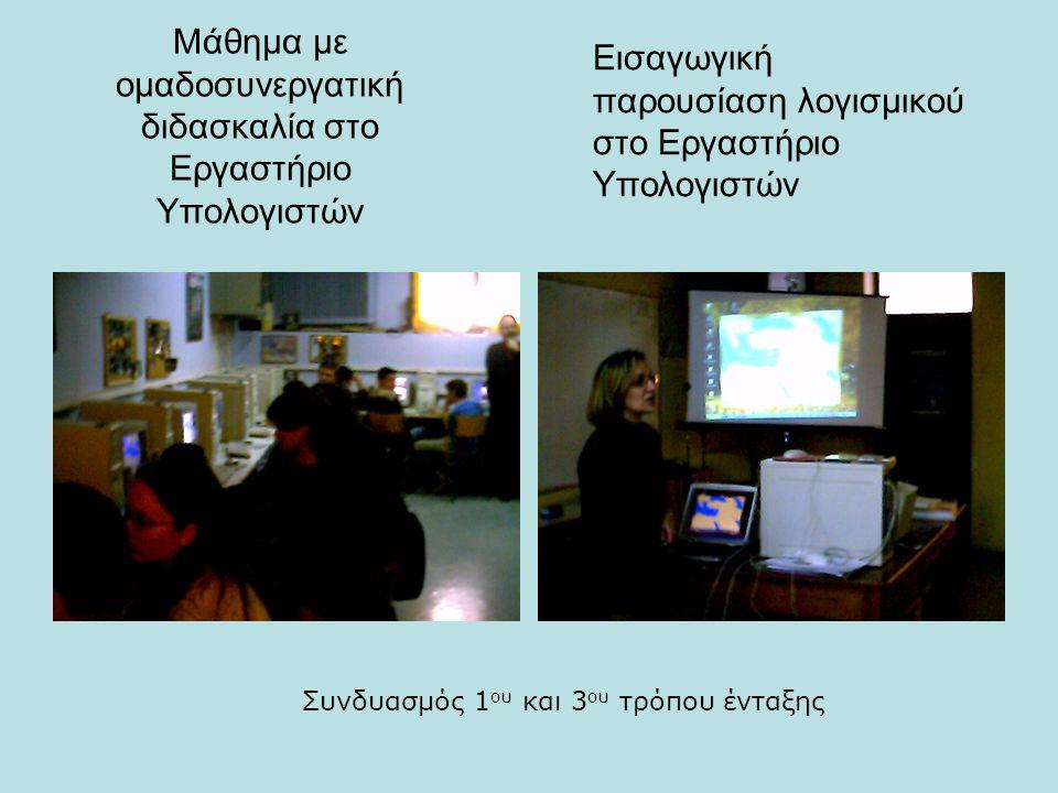Μάθημα με ομαδοσυνεργατική διδασκαλία στο Εργαστήριο Υπολογιστών Εισαγωγική παρουσίαση λογισμικού στο Εργαστήριο Υπολογιστών Συνδυασμός 1 ου και 3 ου τρόπου ένταξης