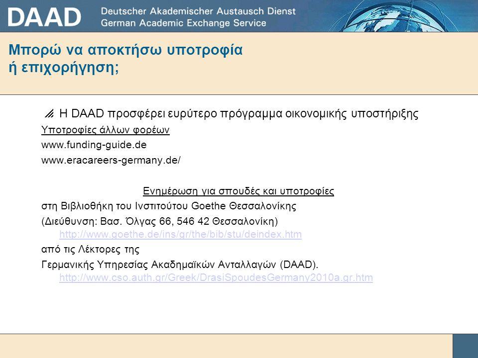 Μπορώ να αποκτήσω υποτροφία ή επιχορήγηση;  Η DAAD προσφέρει ευρύτερο πρόγραμμα οικονομικής υποστήριξης Υποτροφίες άλλων φορέων www.funding-guide.de
