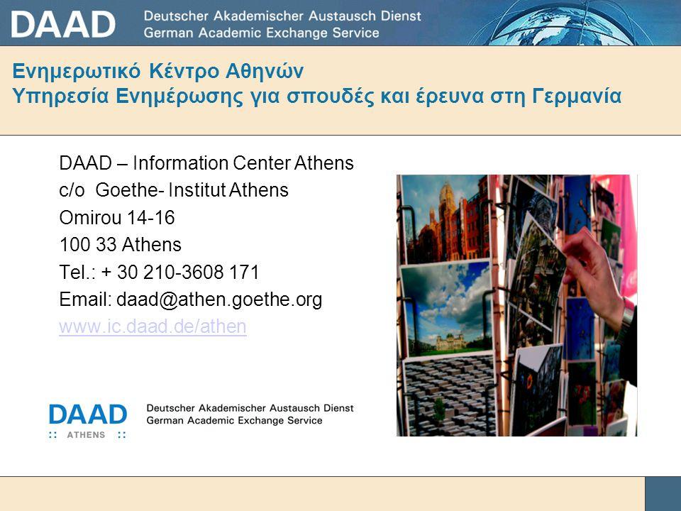 Ενημερωτικό Κέντρο Αθηνών Υπηρεσία Ενημέρωσης για σπουδές και έρευνα στη Γερμανία DAAD – Information Center Athens c/o Goethe- Institut Athens Omirou