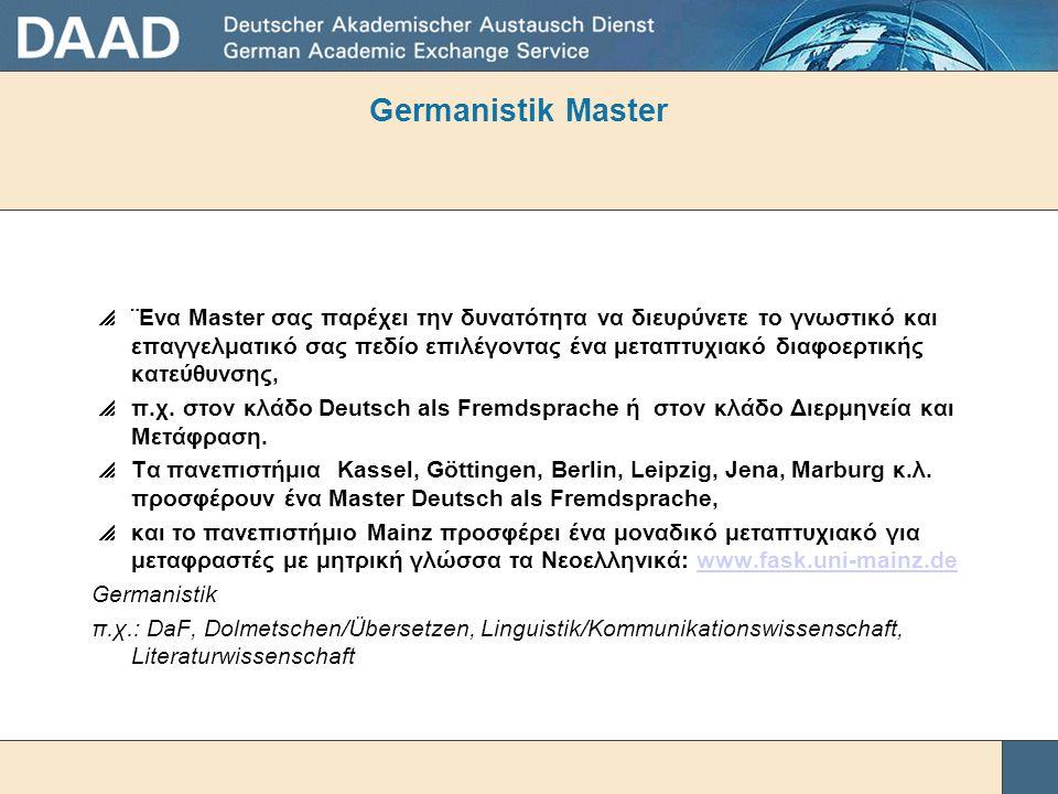 Ποια προσόντα χρειάζονται για να σπουδάσω σ' ένα γερμανικό πανεπιστήμιο; Για Master:  Πτυχίο τουλάχιστον τριετούς φοίτησης (Bachelor) Για διδακτορικό:  Πτυχίο πενταετούς φοίτησης (πολυτεχνικές σχολές) ή Bachelor + Master  Εύρεση επιβλέποντα καθηγητή («Betreuer» ή «Betreuerin», επονομαζόμενο και «Doktorvater» ή «Doktormutter»)  Επικοινωνία μέσω e-mail  Συμφωνία τον επιβλέποντα καθηγητή για το θέμα της διατριβής και στη συνέχεια εκπόνηση της διατριβής ως ανεξάρτητη ερευνητική εργασία.