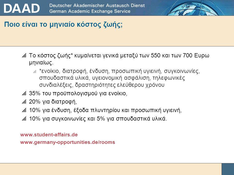 Μπορώ να αποκτήσω υποτροφία ή επιχορήγηση;  Η DAAD προσφέρει ευρύτερο πρόγραμμα οικονομικής υποστήριξης Υποτροφίες άλλων φορέων www.funding-guide.de www.eracareers-germany.de/ Eνημέρωση για σπουδές και υποτροφίες στη Bιβλιοθήκη του Ινστιτούτου Goethe Θεσσαλονίκης (Διεύθυνση: Βασ.