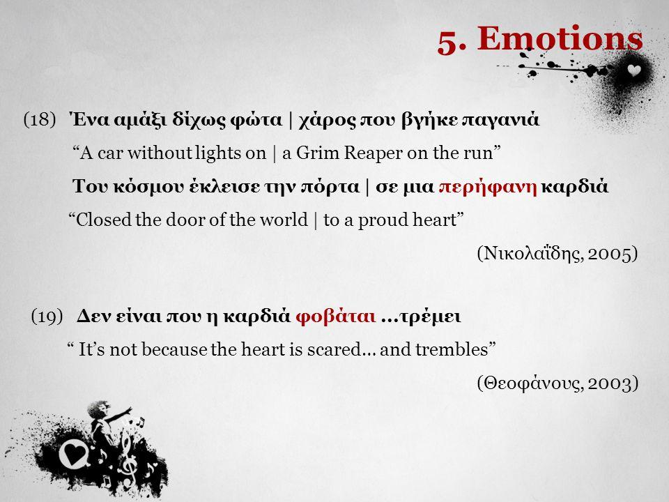 "5. Emotions (18) Ένα αμάξι δίχως φώτα | χάρος που βγήκε παγανιά ""A car without lights on | a Grim Reaper on the run"" Του κόσμου έκλεισε την πόρτα | σε"
