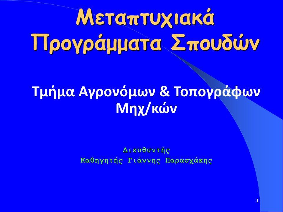Γενικά Το Τμήμα Αγρονόμων και Τοπογράφων Μηχ/κών (ΤΑΤΜ-ΑΠΘ) διαθέτει ήδη και λειτουργεί από το 1997 Προγράμματα Μεταπτυχιακών Σπουδών (ΜΠΣ) που οδηγούν σε Μεταπτυχιακό Δίπλωμα Ειδίκευσης (ΜΔΕ) και σε Διδακτορικό Αυτή τη στιγμή λειτουργούν στο ΤΑΤΜ δυο (2) Μεταπτυχιακά Προγράμματα Σπουδών 2
