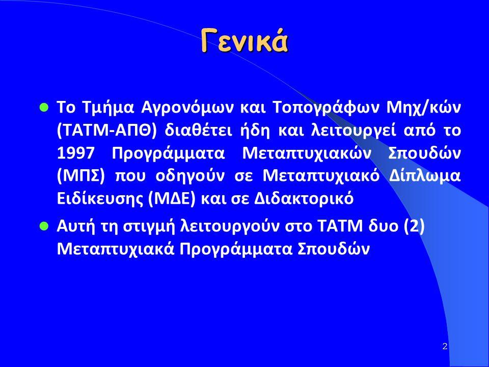 Γενικά Το Τμήμα Αγρονόμων και Τοπογράφων Μηχ/κών (ΤΑΤΜ-ΑΠΘ) διαθέτει ήδη και λειτουργεί από το 1997 Προγράμματα Μεταπτυχιακών Σπουδών (ΜΠΣ) που οδηγού
