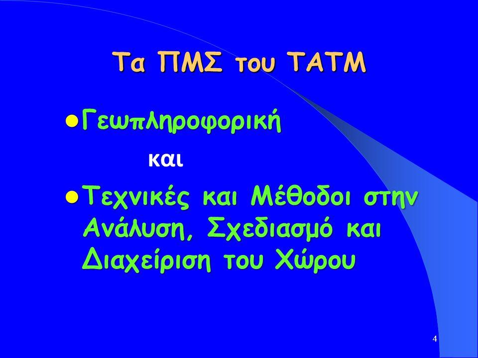 Τα ΠΜΣ του ΤΑΤΜ Γεωπληροφορική Γεωπληροφορική και Τεχνικές και Μέθοδοι στην Ανάλυση, Σχεδιασμό και Διαχείριση του Χώρου Τεχνικές και Μέθοδοι στην Ανάλ