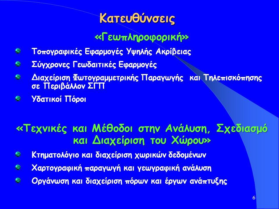 6 Κατευθύνσεις «Γεωπληροφορική» Τοπογραφικές Εφαρμογές Υψηλής Ακρίβειας Σύγχρονες Γεωδαιτικές Εφαρμογές Διαχείριση Φωτογραμμετρικής Παραγωγής και Τηλε