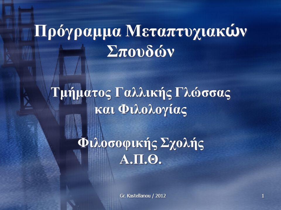 Gr. Kastellanou / 20121 Πρόγραμμα Μεταπτυχιακ ώ ν Σπουδών Τμήματος Γαλλικής Γλώσσας και Φιλολογίας Φιλοσοφικής Σχολής Α.Π.Θ.