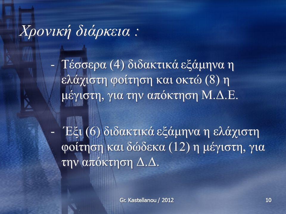 Gr. Kastellanou / 201210 Χρονική διάρκεια : -Τέσσερα (4) διδακτικά εξάμηνα η ελάχιστη φοίτηση και οκτώ (8) η μέγιστη, για την απόκτηση Μ.Δ.Ε. -΄Εξι (6
