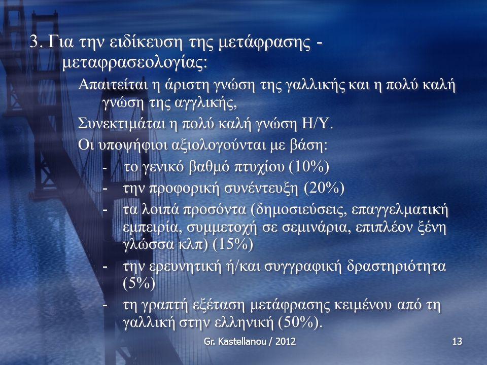 Gr. Kastellanou / 201213 3.