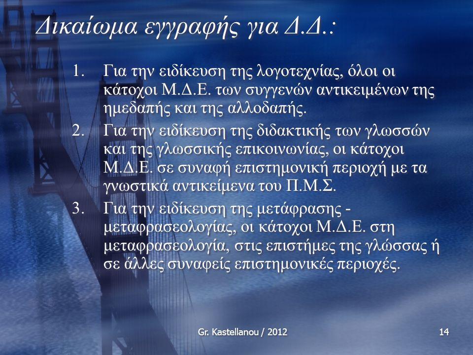 Gr. Kastellanou / 201214 Δικαίωμα εγγραφής για Δ.Δ.: 1.Για την ειδίκευση της λογοτεχνίας, όλοι οι κάτοχοι Μ.Δ.Ε. των συγγενών αντικειμένων της ημεδαπή