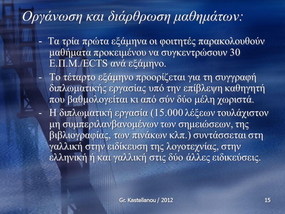 Gr. Kastellanou / 201215 Οργάνωση και διάρθρωση μαθημάτων: - Τα τρία πρώτα εξάμηνα οι φοιτητές παρακολουθούν μαθήματα προκειμένου να συγκεντρώσουν 30