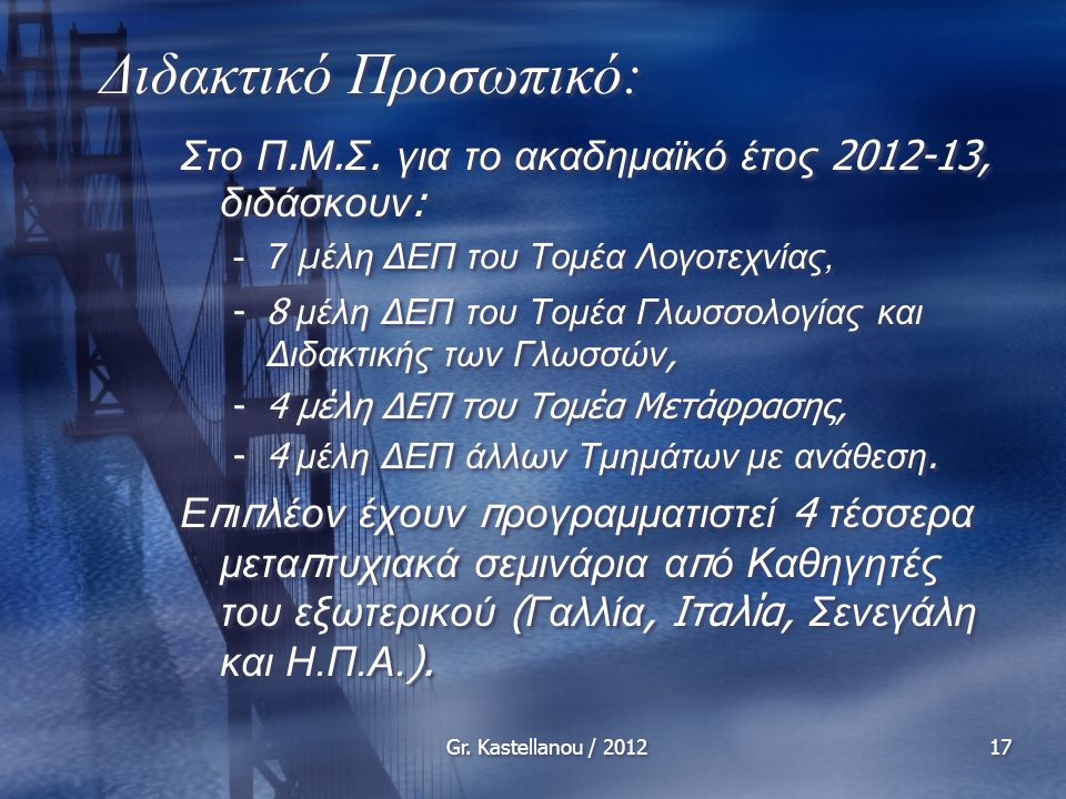 Gr. Kastellanou / 201217 Διδακτικό Προσωπικό: Στο Π.