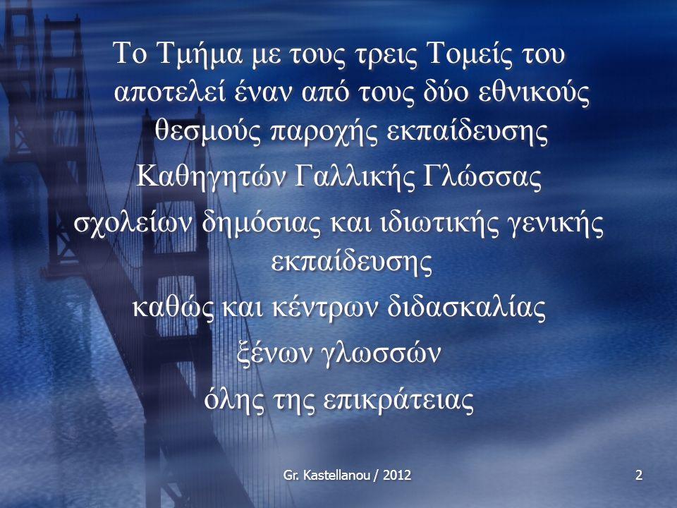 Gr. Kastellanou / 20122 Το Τμήμα με τους τρεις Τομείς του αποτελεί έναν από τους δύο εθνικούς θεσμούς παροχής εκπαίδευσης Καθηγητών Γαλλικής Γλώσσας σ