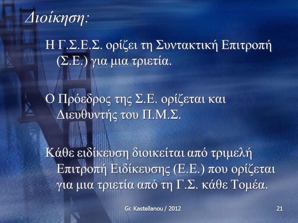 Gr. Kastellanou / 201221 Διοίκηση: Η Γ.Σ.Ε.Σ.