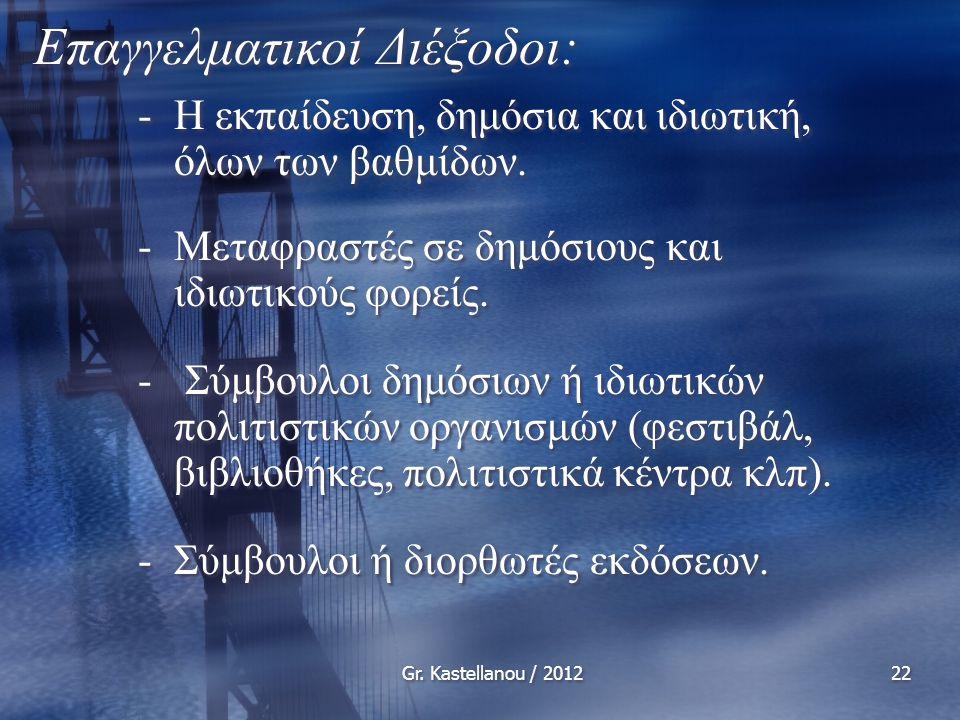Gr. Kastellanou / 201222 Επαγγελματικοί Διέξοδοι: -Η εκπαίδευση, δημόσια και ιδιωτική, όλων των βαθμίδων. -Μεταφραστές σε δημόσιους και ιδιωτικούς φορ