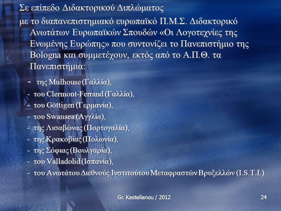Gr. Kastellanou / 201224 Σε επίπεδο Διδακτορικού Διπλώματος με το διαπανεπιστημιακό ευρωπαϊκό Π.Μ.Σ. Διδακτορικό Ανωτάτων Ευρωπαϊκών Σπουδών «Οι Λογοτ