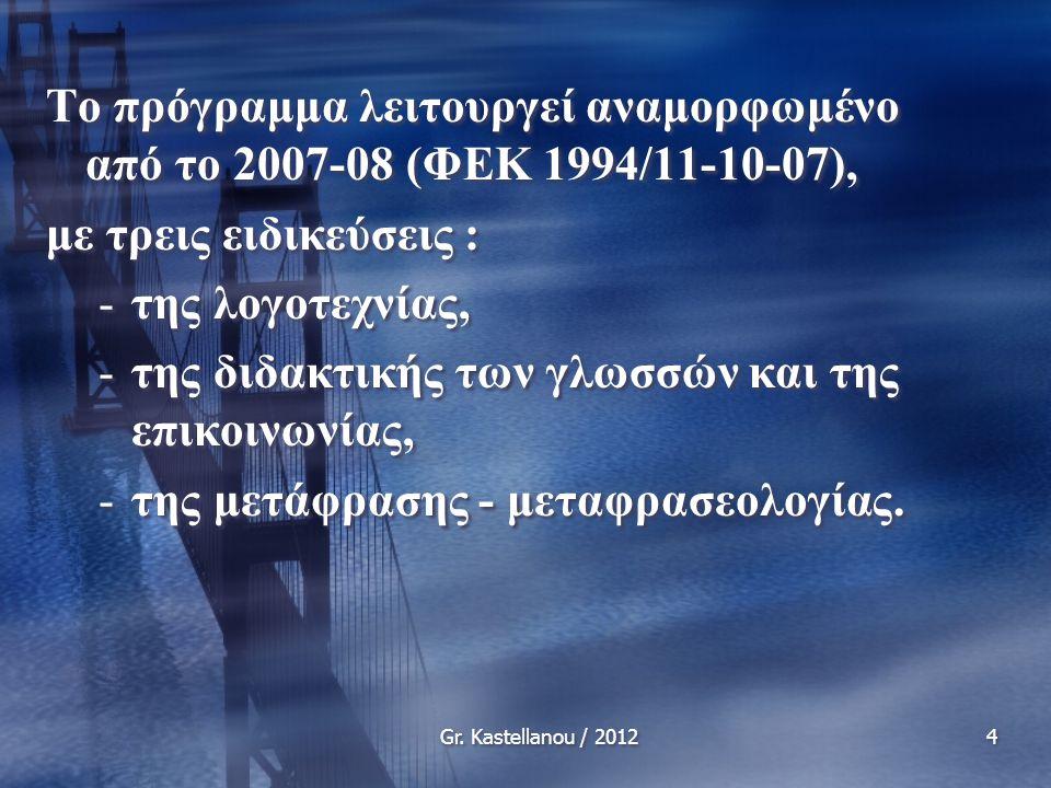 Gr. Kastellanou / 20124 Το πρόγραμμα λειτουργεί αναμορφωμένο από το 2007-08 (ΦΕΚ 1994/11-10-07), με τρεις ειδικεύσεις : -της λογοτεχνίας, -της διδακτι