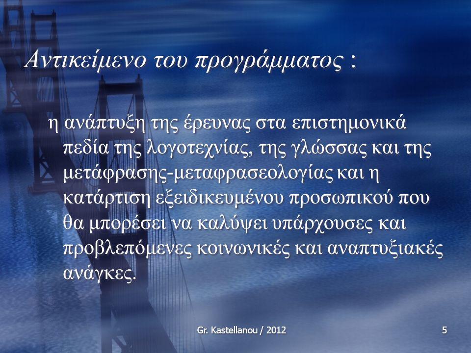 Gr. Kastellanou / 20125 Αντικείμενο του προγράμματος : η ανάπτυξη της έρευνας στα επιστημονικά πεδία της λογοτεχνίας, της γλώσσας και της μετάφρασης-μ