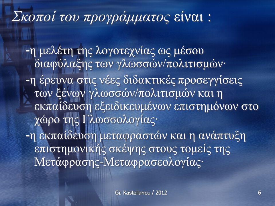 Gr. Kastellanou / 20126 Σκοποί του προγράμματος είναι : - η μελέτη της λογοτεχνίας ως μέσου διαφύλαξης των γλωσσών/πολιτισμών· - η έρευνα στις νέες δι