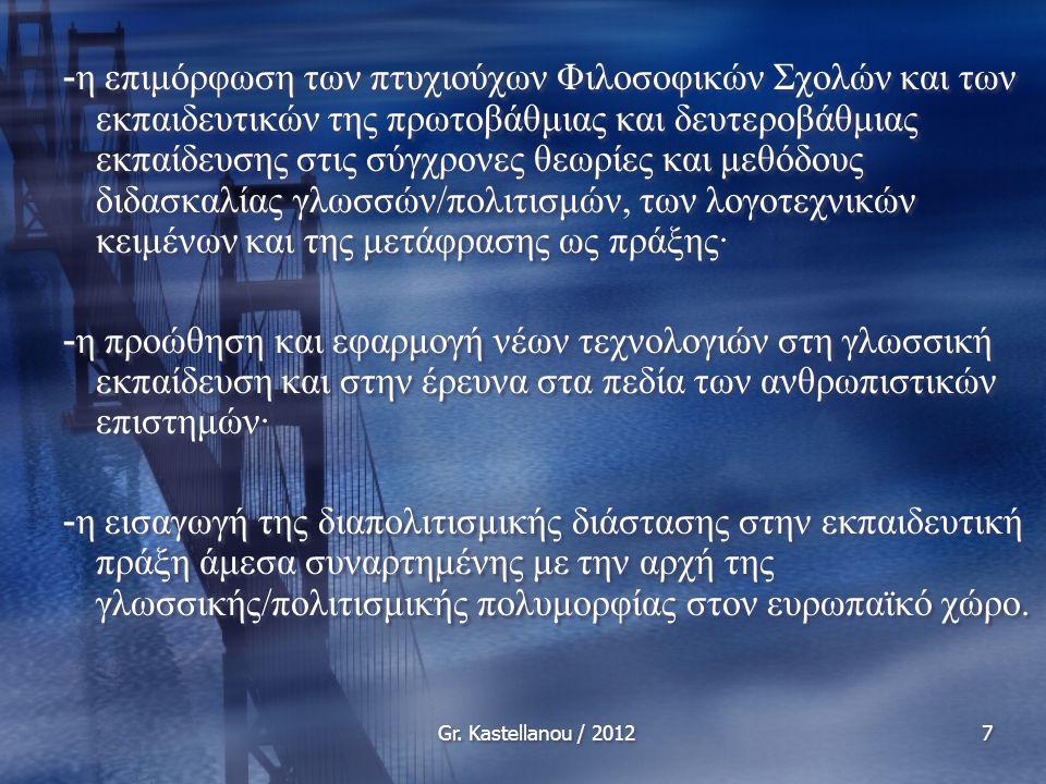 Gr. Kastellanou / 20127 - η επιμόρφωση των πτυχιούχων Φιλοσοφικών Σχολών και των εκπαιδευτικών της πρωτοβάθμιας και δευτεροβάθμιας εκπαίδευσης στις σύ