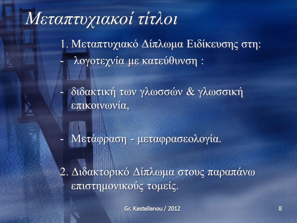 Gr. Kastellanou / 20128 Μεταπτυχιακοί τίτλοι 1.Μεταπτυχιακό Δίπλωμα Ειδίκευσης στη: - λογοτεχνία με κατεύθυνση : -διδακτική των γλωσσών & γλωσσική επι