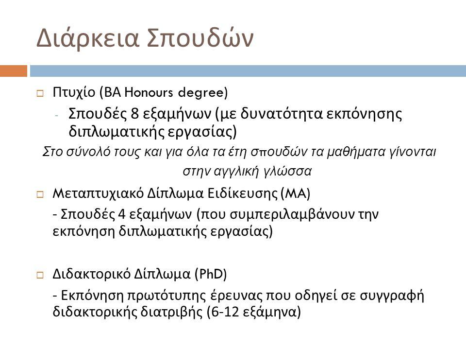 Διάρκεια Σπουδών  Πτυχίο ( ΒΑ Honours degree) - Σπουδές 8 εξαμήνων ( με δυνατότητα εκπόνησης διπλωματικής εργασίας ) Στο σύνολό τους και για όλα τα έ
