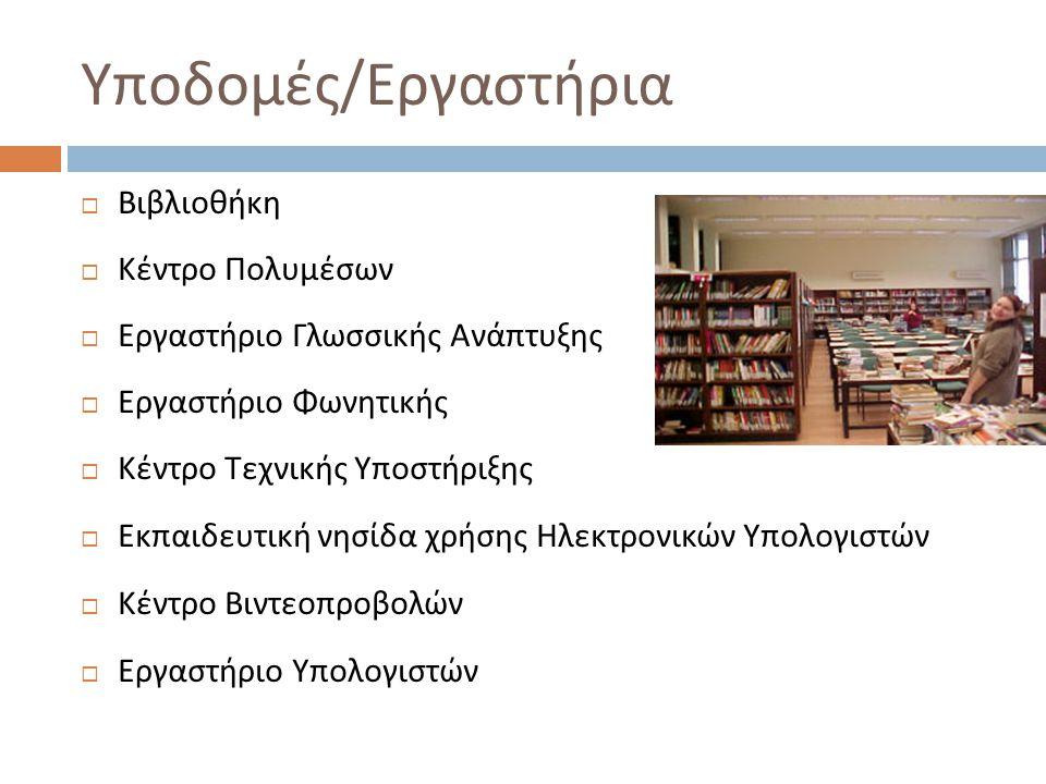 Υποδομές / Εργαστήρια  Βιβλιοθήκη  Κέντρο Πολυμέσων  Εργαστήριο Γλωσσικής Ανάπτυξης  Εργαστήριο Φωνητικής  Κέντρο Τεχνικής Υποστήριξης  Εκπαιδευ