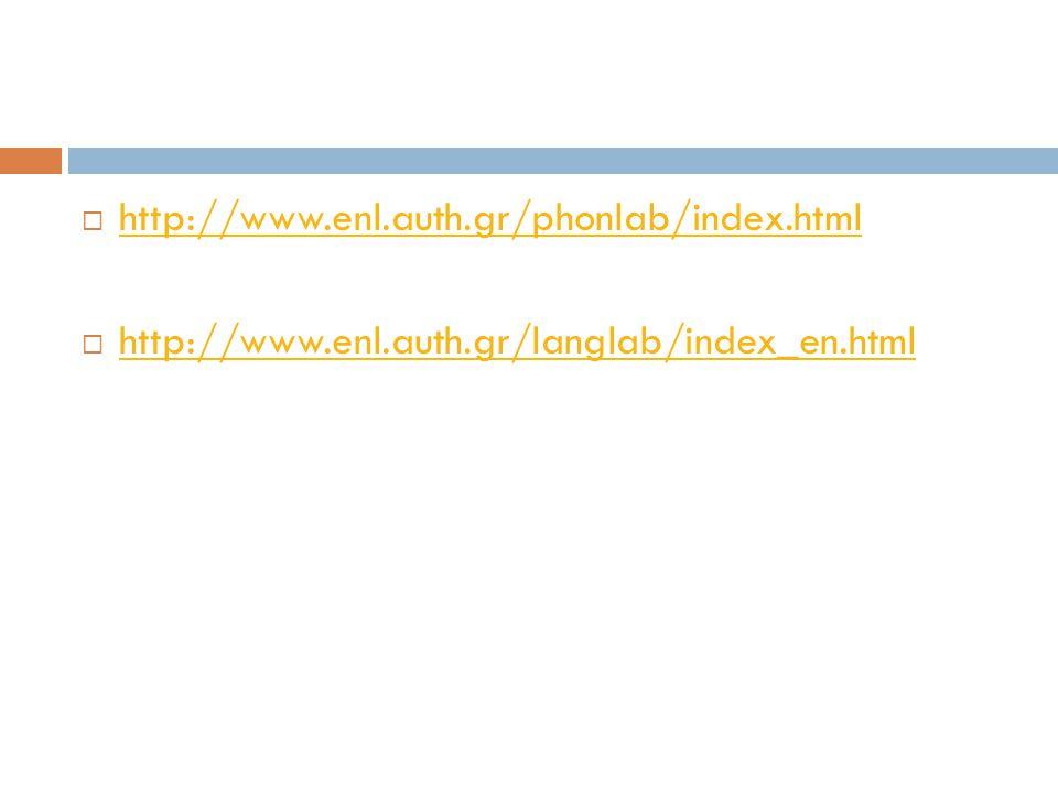  http://www.enl.auth.gr/phonlab/index.html http://www.enl.auth.gr/phonlab/index.html  http://www.enl.auth.gr/langlab/index_en.html http://www.enl.au