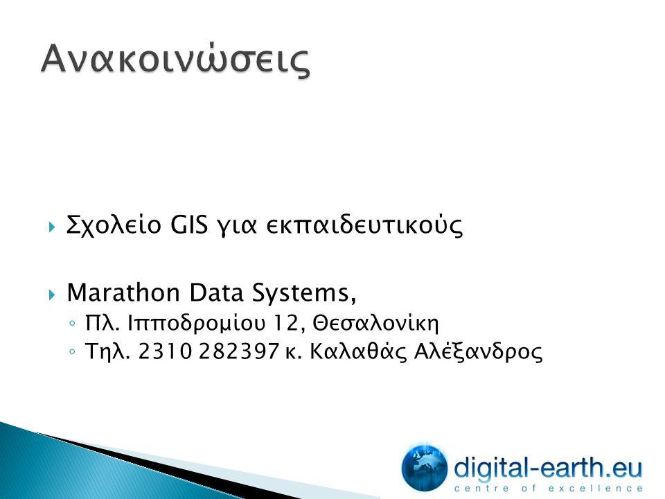  Σχολείο GIS για εκπαιδευτικούς  Marathon Data Systems, ◦ Πλ.