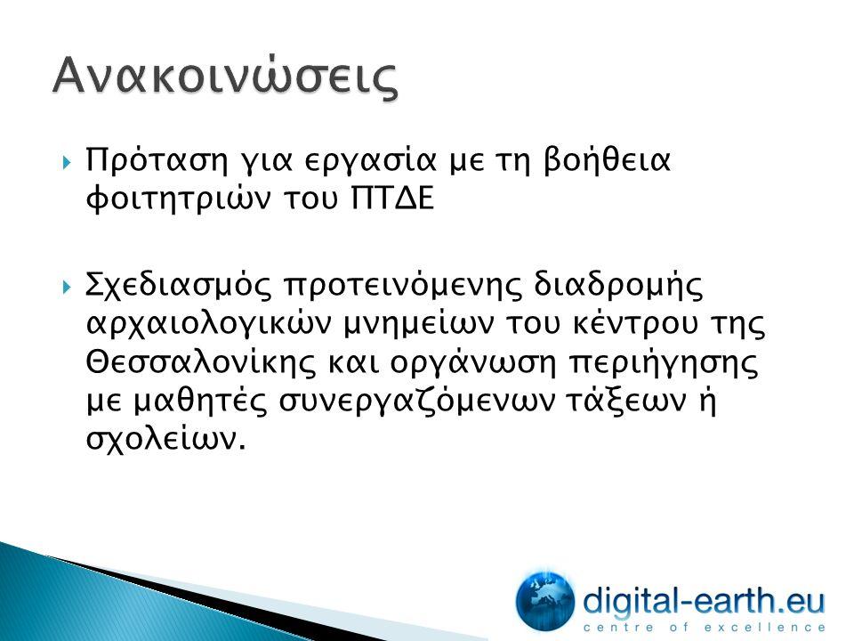 Πρόταση για εργασία με τη βοήθεια φοιτητριών του ΠΤΔΕ  Σχεδιασμός προτεινόμενης διαδρομής αρχαιολογικών μνημείων του κέντρου της Θεσσαλονίκης και οργάνωση περιήγησης με μαθητές συνεργαζόμενων τάξεων ή σχολείων.