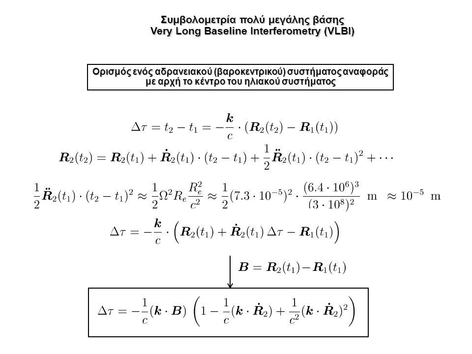 Συμβολομετρία πολύ μεγάλης βάσης Very Long Baseline Interferometry (VLBI) Ορισμός ενός αδρανειακού (βαροκεντρικού) συστήματος αναφοράς με αρχή το κέντρο του ηλιακού συστήματος